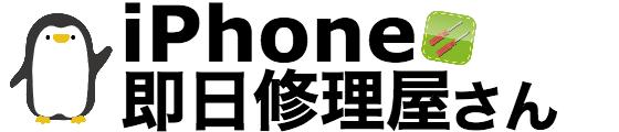 iPhone即日修理屋さん倉敷店