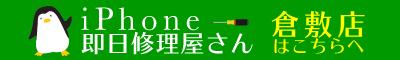 倉敷店へのリンク