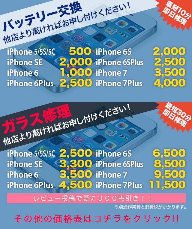 iphone修理価格(バッテリー、ガラス修理)