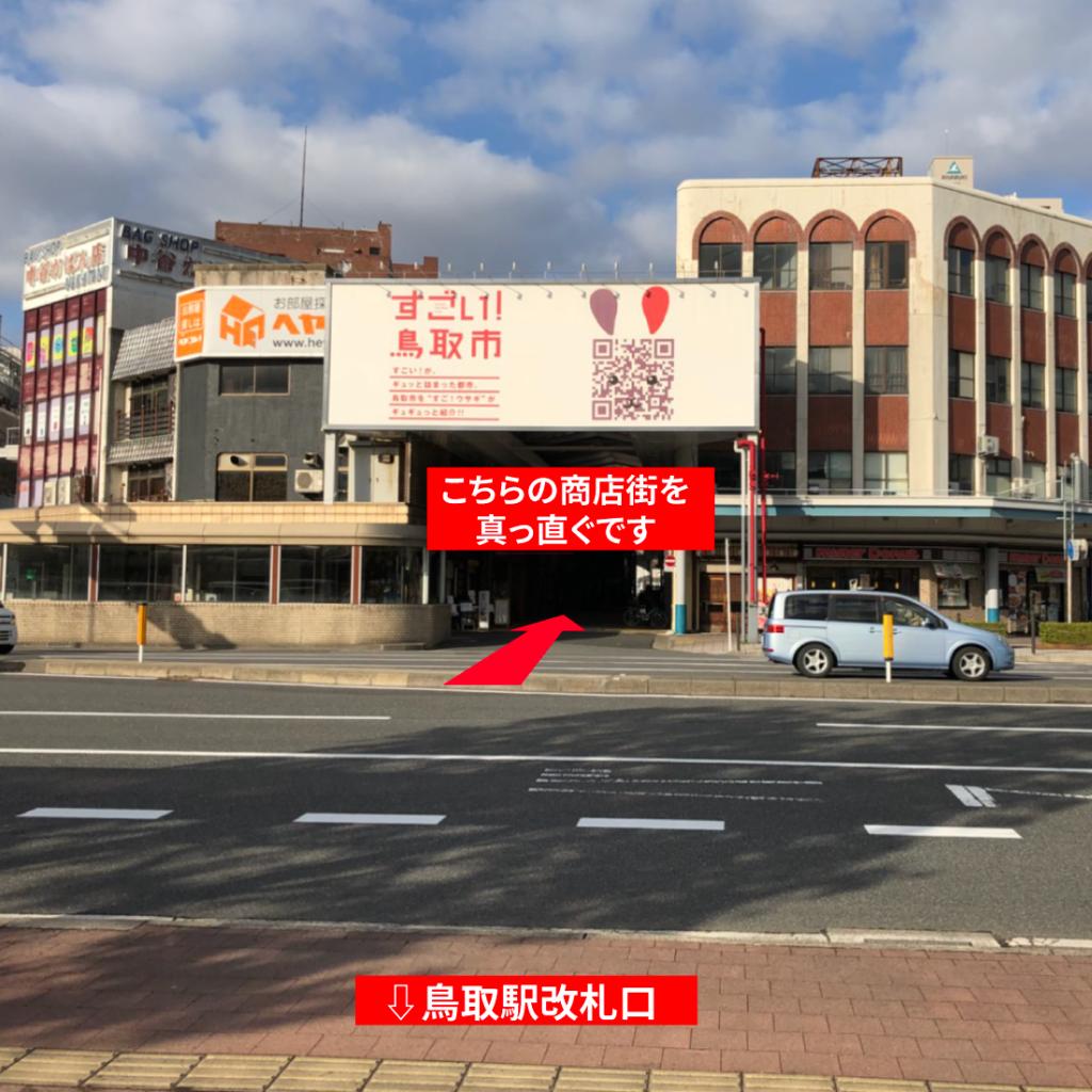 鳥取駅北口商店街