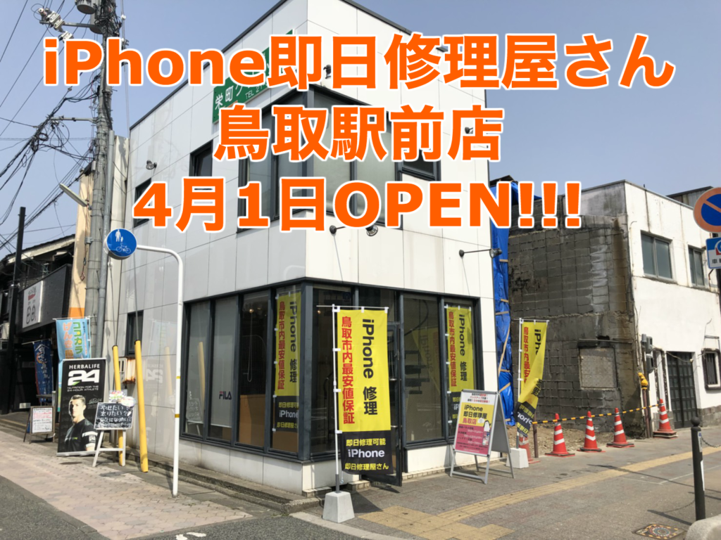 iPhone当日修理屋鳥取駅前店オープン