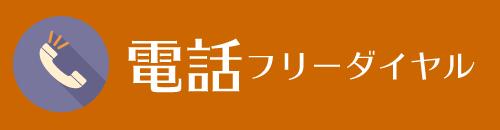 iPhone即日修理屋さん倉敷店フリーダイヤル