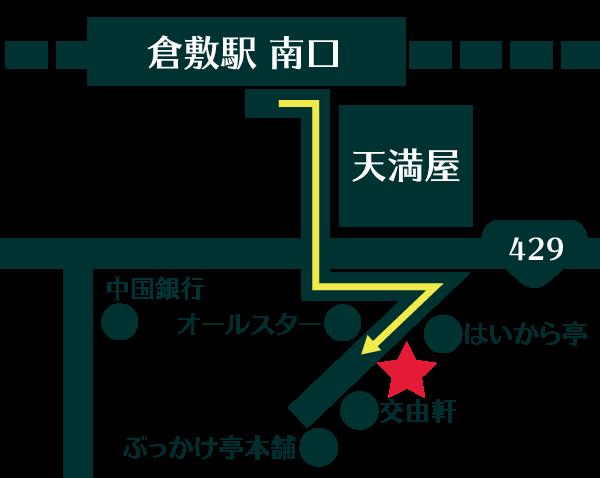 倉敷駅から道順・有料駐車場