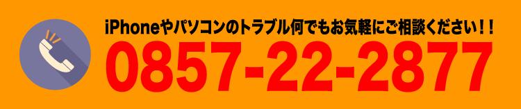 電話番号0857-22-2877